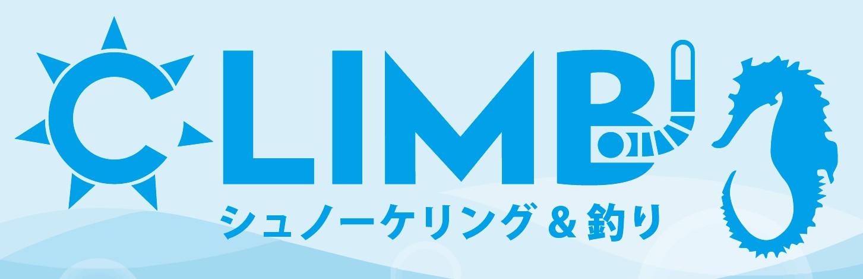 石垣島シュノーケリング|マリンステージクライム